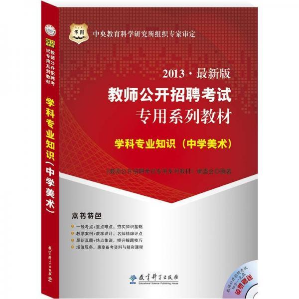 华图·教师公开招聘考试专用系列教材·学科专业知识:中学美术(2013最新版)