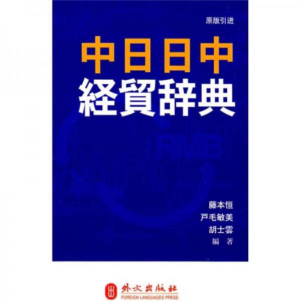 中日日中经贸辞典
