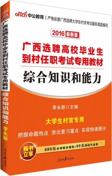 中公版·2016广西选聘高校毕业生到村任职考试专用教材:综合知识和能力(新版)