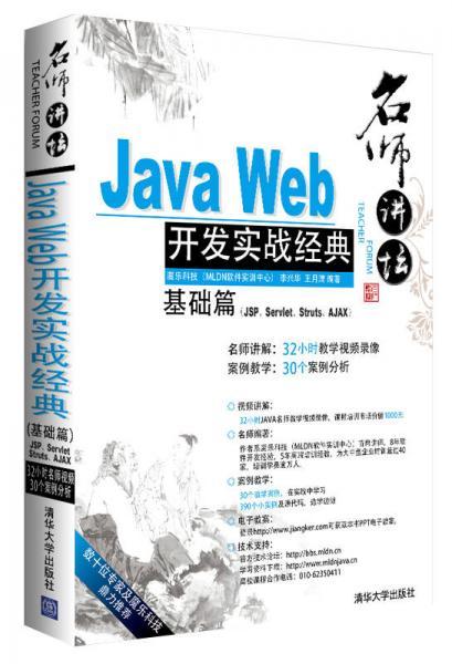 Java Web寮���瀹���缁��革��虹�绡�锛�