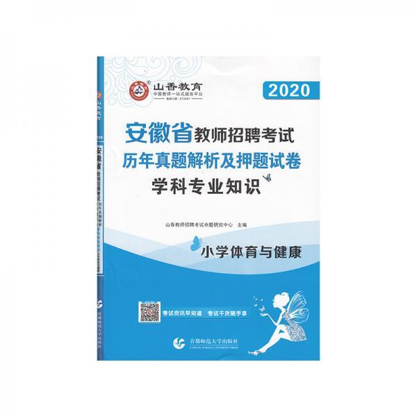 山香2020安徽省教师招聘考试历年真题解析及押题试卷学科专业知识小学体育与健康