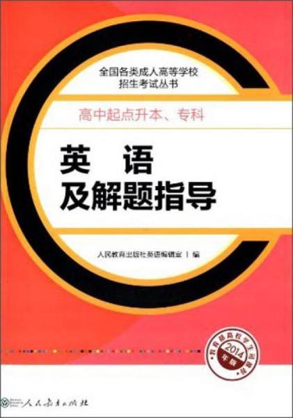 成人高考复习丛书·英语及解题指导  高中起点升本科