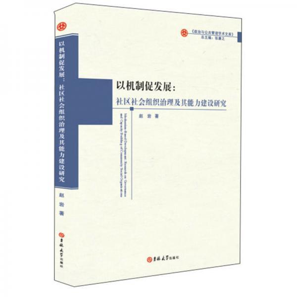 以机制促发展:社区社会组织治理及其能力建设研究/政治与公共管理学术文库