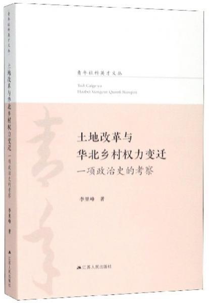 土地改革与华北乡村权力变迁:一项政治史的考察/青年社科英才文丛