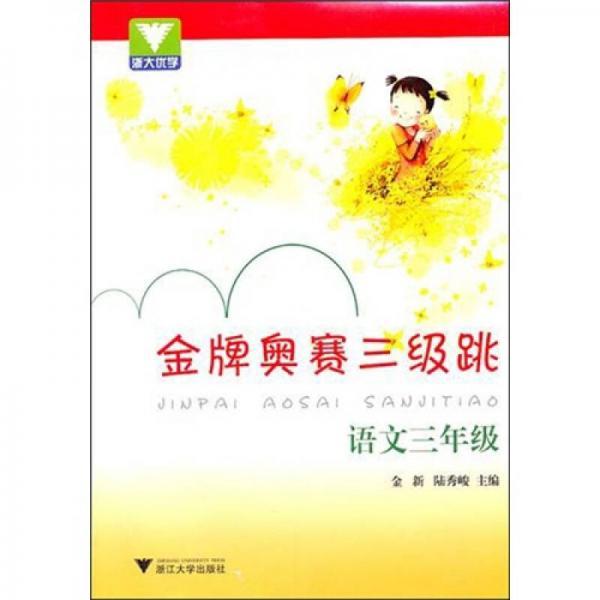 金牌奥赛三级跳:语文(3年级)