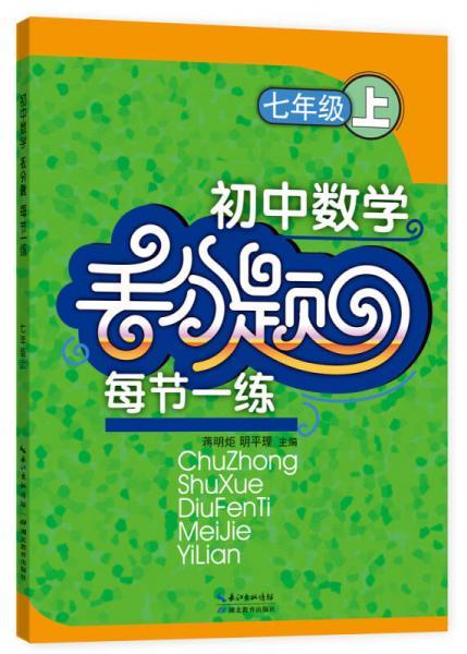 初中数学丢分题每节一练:七年级上(2015秋)