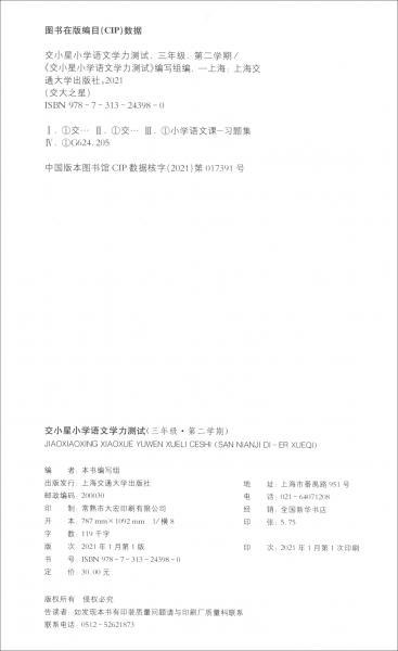(上海)交小星小学语文学力测试(三年级第二学期)