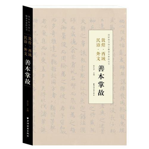 敦煌· 西域· 民语· 外文 善本掌故