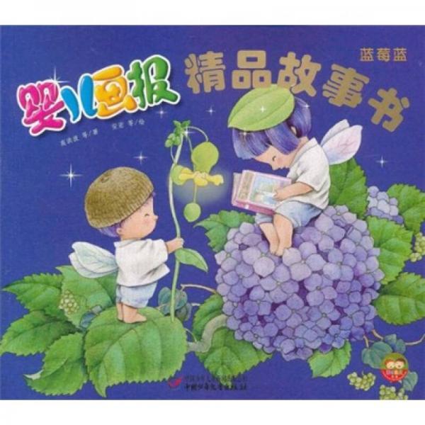 婴儿画报·精品故事书:蓝莓蓝
