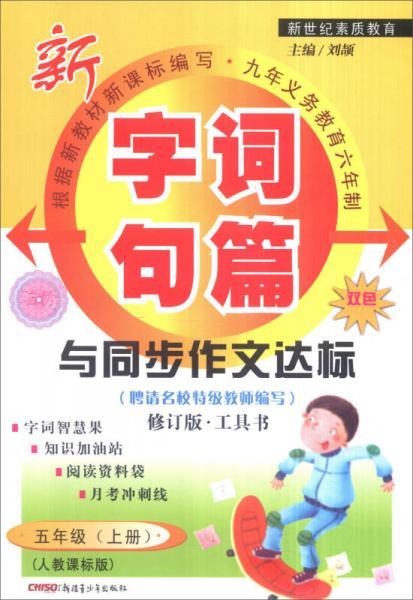 2016秋季 字词句篇与同步作文达标:五年级上册(人教课标版 双色修订版)
