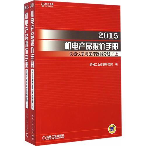 2015机电产品报价手册 仪器仪表与医疗器械分册(上下)