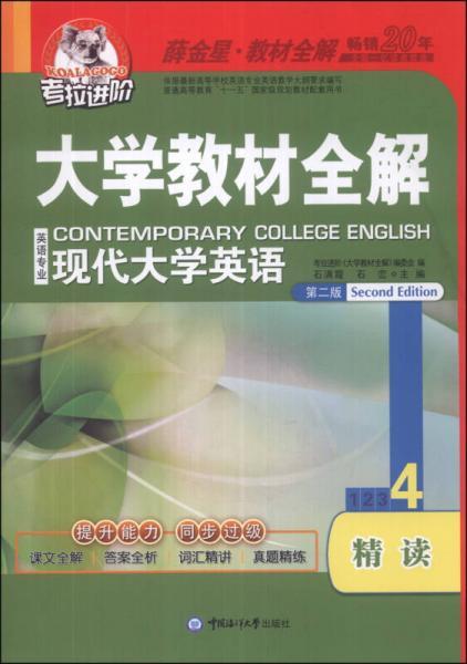 考拉进阶·大学教材全解:现代大学英语精读(4)(第2版)(英语专业)