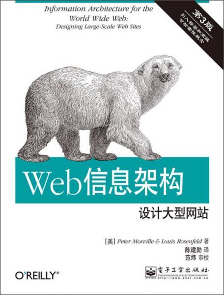 Web信息架构(第3版)