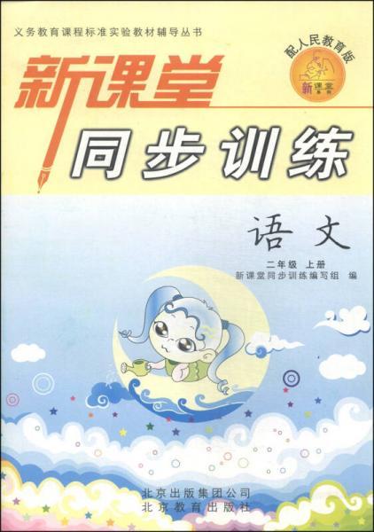 新课堂同步训练:语文(二年级上册 配人民教育版)