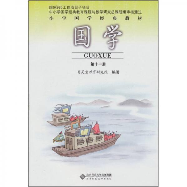 小学国学经典教材:国学(第11册)