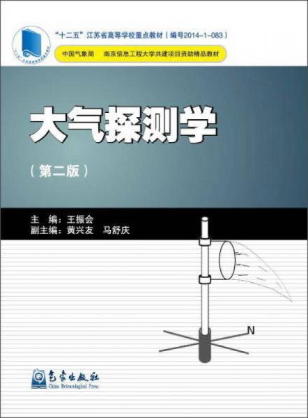气象出版社 大气探测学(第2版)