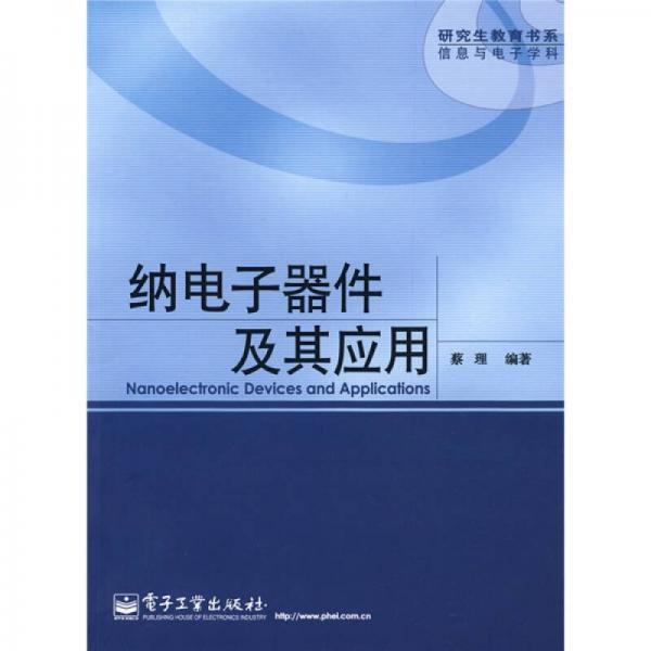 研究生教育书系信息与电子学科:纳电子器件及其应用