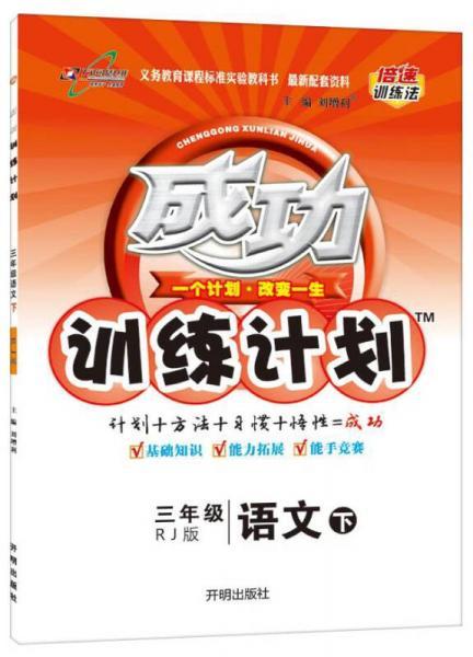 2016年春 成功训练计划 三年级语文下(RJ版)