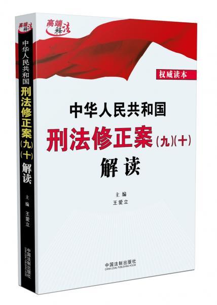 中华人民共和国刑法修正案(九)(十)解读