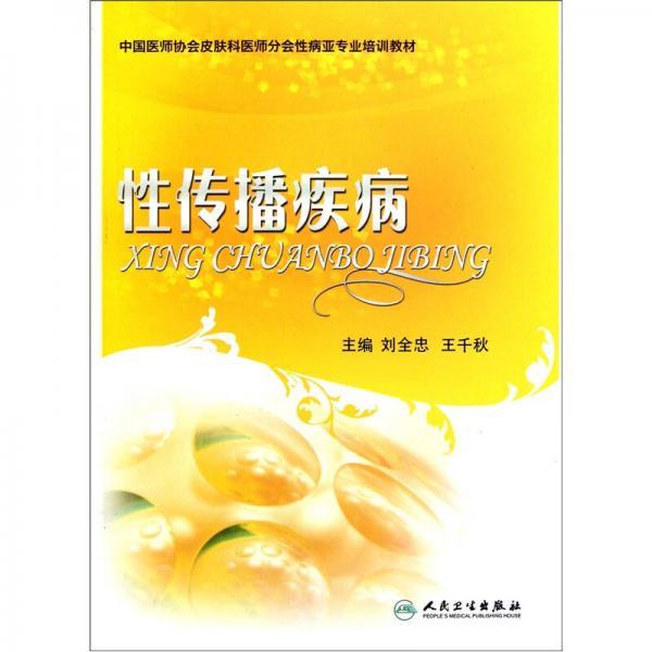 中国医师协会皮肤科医师分会性病亚专业培训教材:性传播疾病