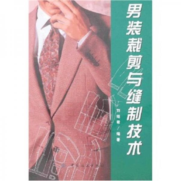 男装裁剪与缝制技术