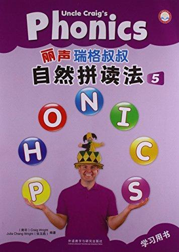 北京外国语大学青少英语推荐教材:丽声瑞格叔叔自然拼读法5