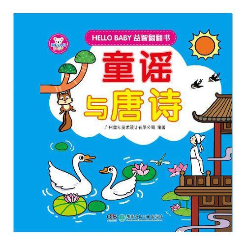 HELLO BABY益智翻翻书——童谣与唐诗