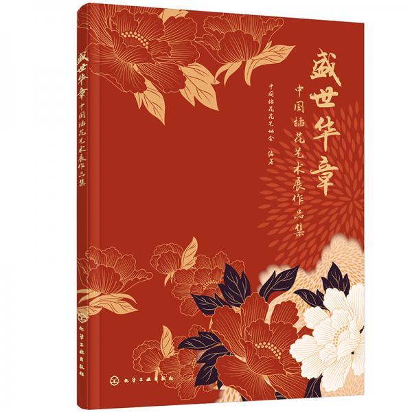 盛世华章:中国插花艺术展作品集