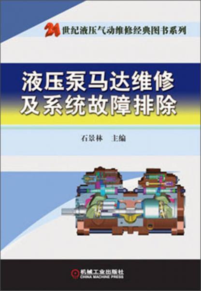 21世纪液压气动维修经典图书系列:液压泵马达维修及系统故障排除
