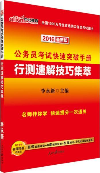中公版·2016公务员考试快速突破手册:行测速解技巧集萃(新版)