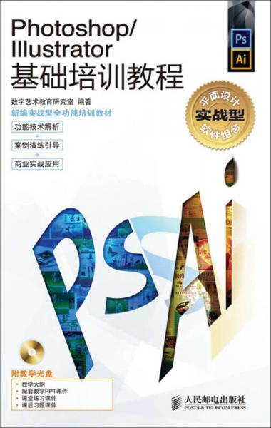 Photoshop/Illustrator基础培训教程