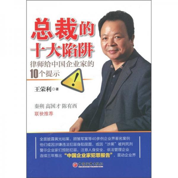 总裁的十大陷阱:律师给中国企业家的10个提示