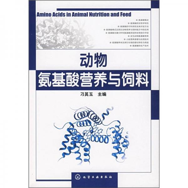 动物氨基酸营养与饲料