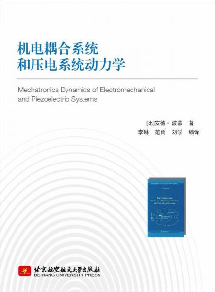 机电耦合系统和压电系统动力学