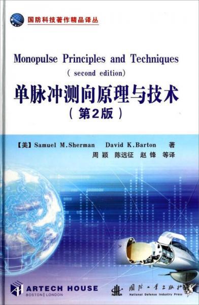 国防科技著作精品译丛:单脉冲测向原理与技术(第2版)