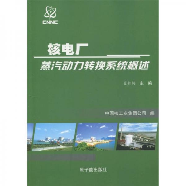 核电厂蒸汽动力转换系统概述