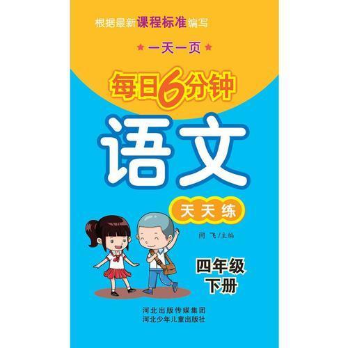 每日6分钟语文四年级下册(通用版)