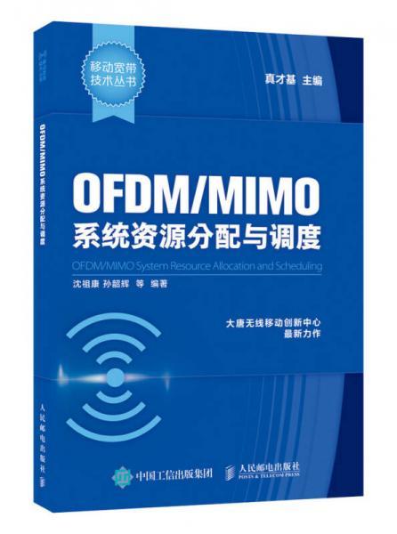 OFDM/MIMO系统资源分配与调度