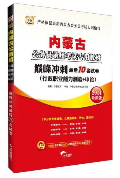 华图·2014内蒙古公务员录用考试专用教材:巅峰冲刺最后10套试卷·行政职业能力测验+申论(最新版)