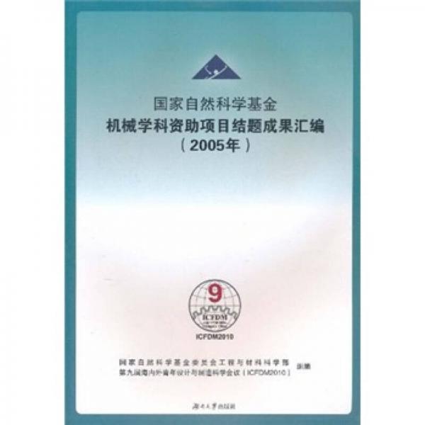 国家自然科学基金机械学科资助项目给题成果汇编(2005年)