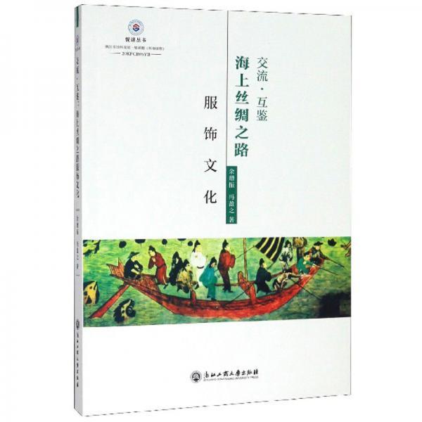 交流·互鉴:海上丝绸之路服饰文化/悦读丛书