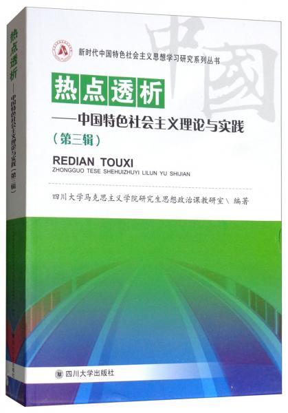 热点透析:中国特色社会主义理论与实践(第三辑)