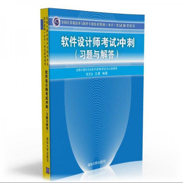 全国计算机技术与软件专业技术资格(水平)考试参考用书:软件设计师考试冲刺(习题与解答)