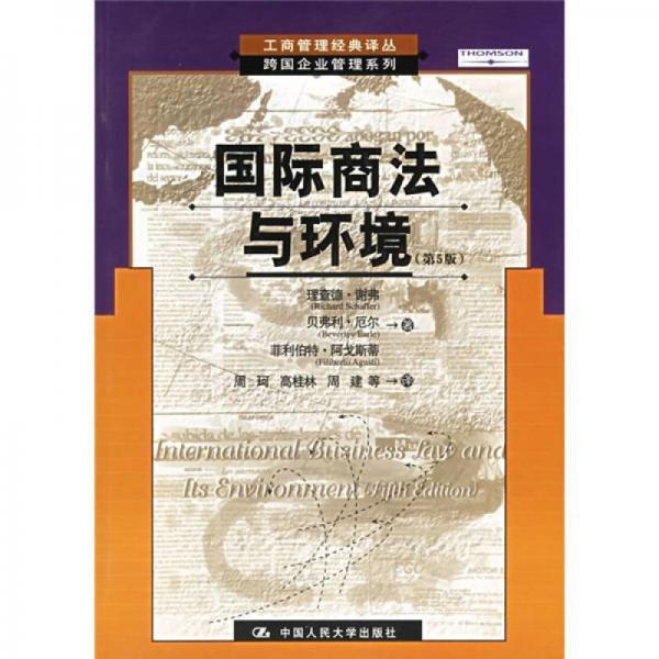 国际商法与环境(第5版)