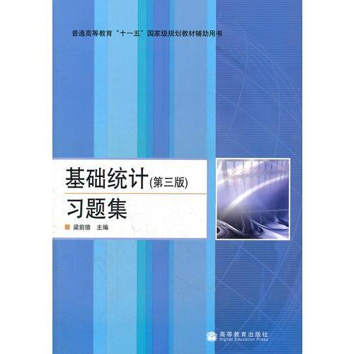基础统计<第3版>习题集(普通高等教育十一五国家级规划教材辅助用书)