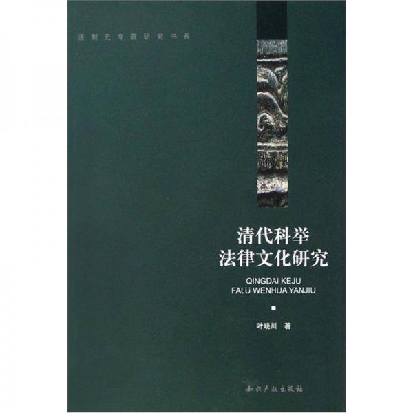 清代科举法律文化研究