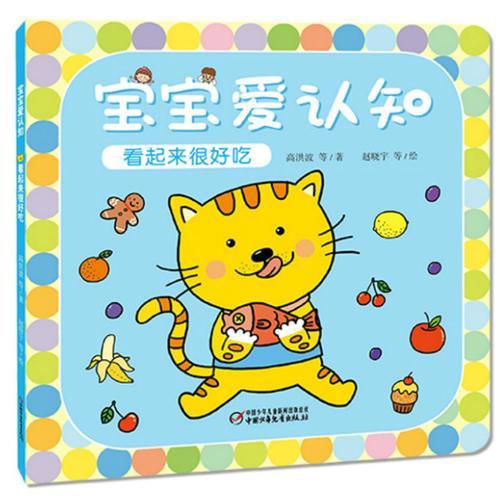 中国少年儿童新闻出版总社 宝宝爱认知看起来很好吃