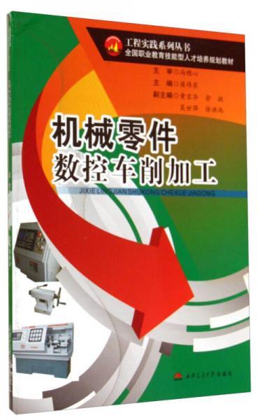 机械零件数控车削加工/工程实践系列丛书·全国职业教育技能型人才培养规划教材