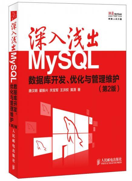 深入浅出MySQL