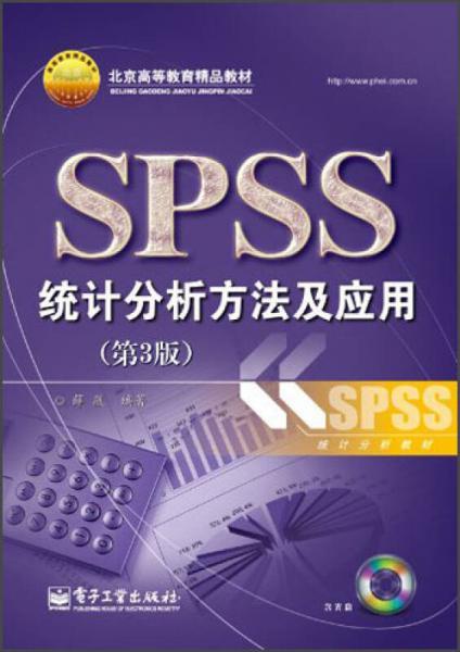 北京高等教育精品教材:SPSS统计分析方法及应用(第3版)